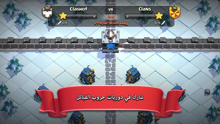 كلاش اوف كلانس التحديث الأخير Clash of Clans APK
