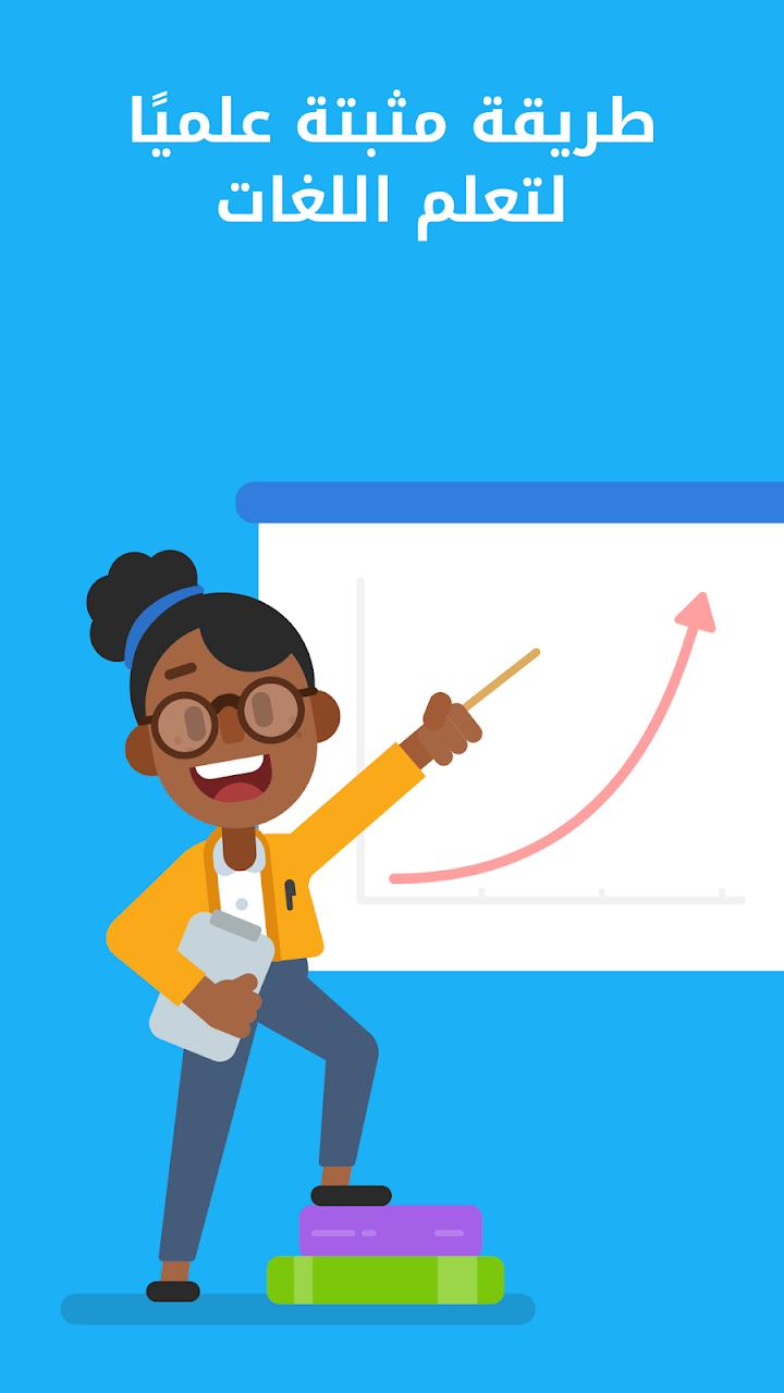 تحميل دولينجو Duolingo لتعلم الإنجليزية واللغات الأخرى مجاناً